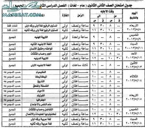 جدول امتحانات الصف الثاني الثانوي 2018 اسوان