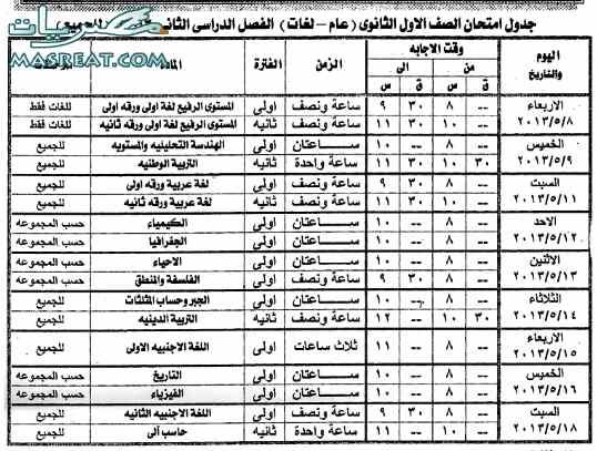 جدول امتحانات الصف الاول الثانوي 2018 محافظة اسوان اخر العام