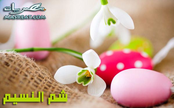 صورة شم النسيم