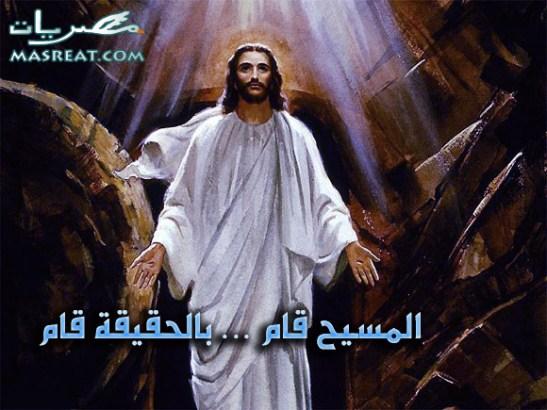 صور عيد القيامة المجيد 2015