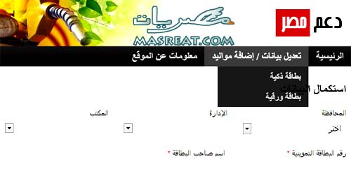 اضافة المواليد لبطاقات التموين الجديدة الذكية موقع دعم مصر