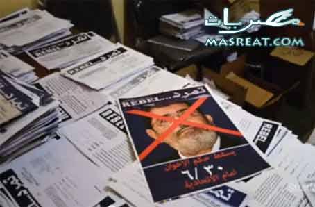 مشاهدة مظاهرات ميدان التحرير بث مباشر الان ثورة 30 يونيو اليوم