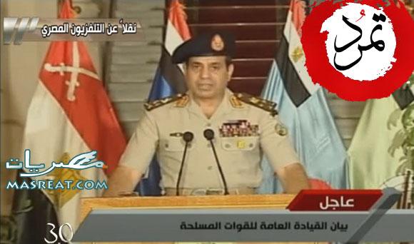 بيان وزير الدفاع المصري عبد الفتاح السيسي اليوم وخلع الرئيس مرسي