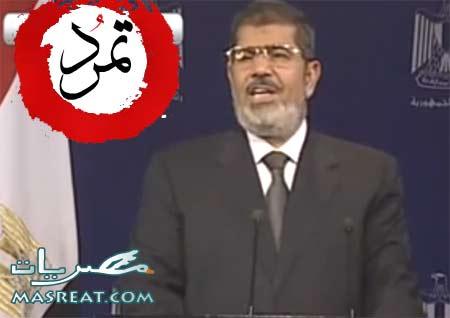 خطاب محمد مرسي الاخير اليوم