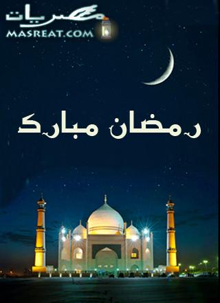 صور رمضان 2021 تحميل بطاقات وخلفيات كروت رمضانية جديدة جدًا