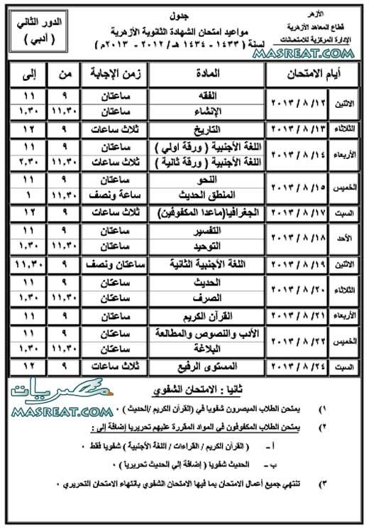 جدول امتحانات الشهادة الثانوية الازهرية الدور الثانى 2013 ادبي