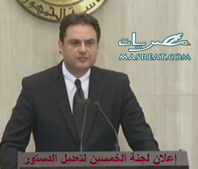 قائمة اسماء اعضاء تشكيل لجنة الخمسين لتعديل الدستور المصري