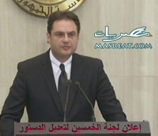 لجنة الخمسين لتعديل الدستور، اعلان قائمة اسماء اعضاء لجنة الخمسين