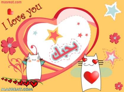 رسائل حب مصرية 2020 مسجات للمخطوبين للزوج المسافر للعشاق