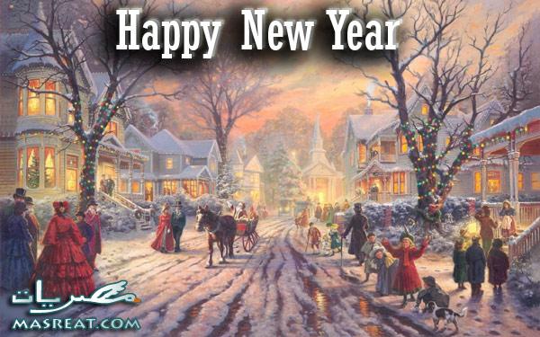 مسجات رسائل العام الجديد بالانجليزي