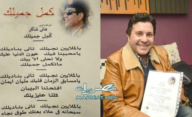 بالفيديو جديد هاني شاكر اغنية كمل جميلك لترشيح السيسي للرئاسة