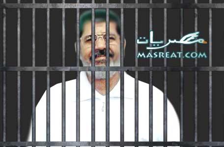 مشاهدة وقائع جلسة محاكمة محمد مرسي اليوم بث مباشر اون لاين الآن