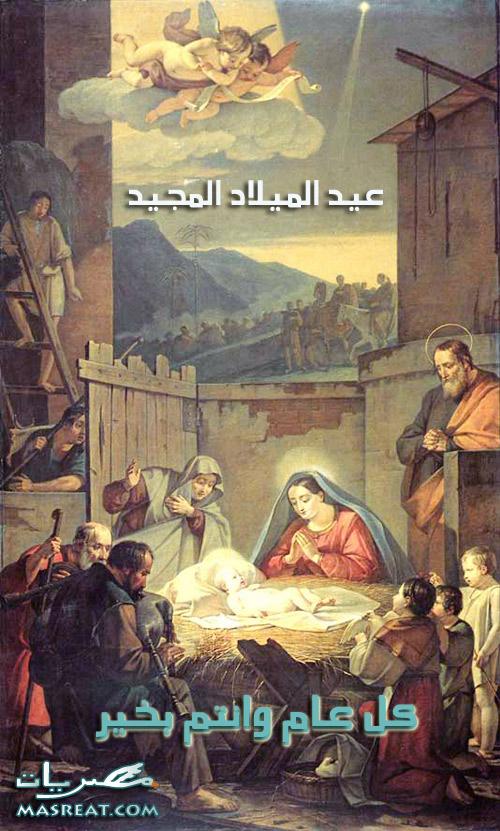 صور بطاقات معايدة بعيد الميلاد المجيد