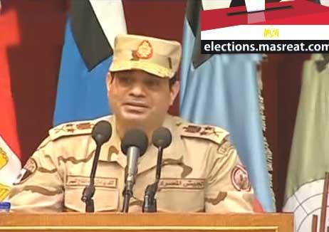 ترشح السيسي لرئاسة الجمهورية في جمهورية مصر