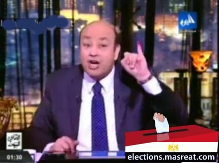 عمرو اديب برنامج القاهرة اليوم بث مباشر