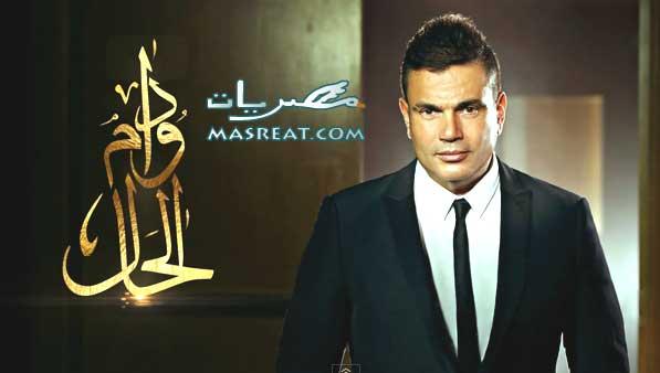آخر اغاني عمرو دياب الجديدة اغنية دوام الحال يوتيوب فيديو