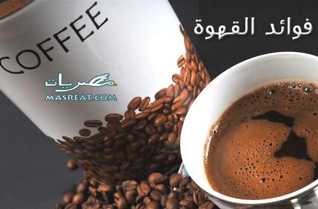 فوائد شرب القهوة، وتأثير الكافيين في تقوية الذاكرة وسرعة الحفظ