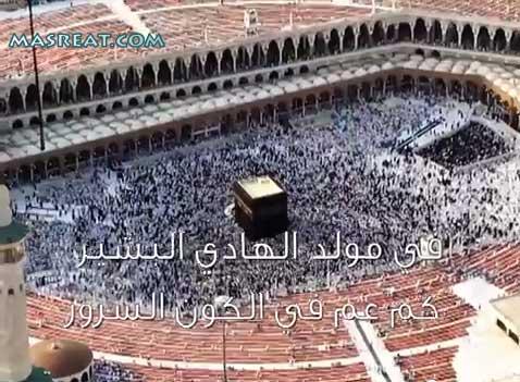 موعد المولد النبوي الشريف 2019-1441 تاريخ عطلة العيد لهذا العام