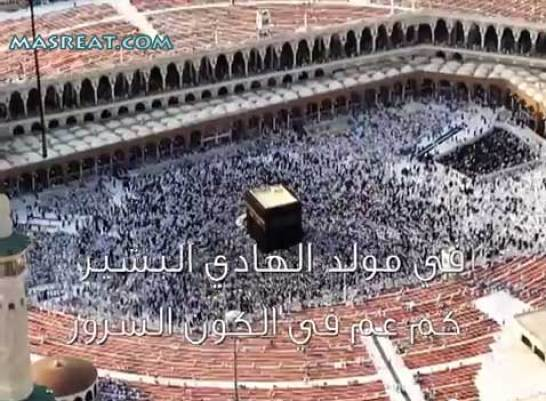تاريخ موعد عيد المولد النبوي الشريف 2022-1444