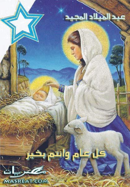تحميل صور عيد الميلاد المجيد مسيحية