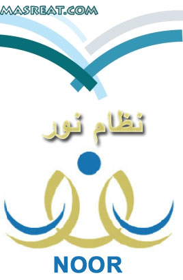 نظام نور المركزي للاستعلام عن نتائج الطلاب والطالبات 1440
