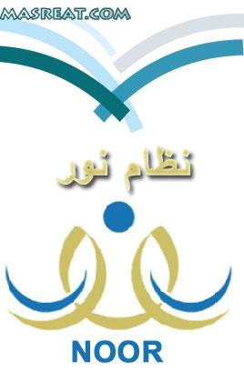 موقع نظام نور المركزي للاستعلام عن نتائج الطالبات 1441 - 1442