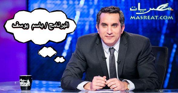عودة برنامج باسم يوسف البرنامج على قناة ام بي سي مصر يوم الجمعة