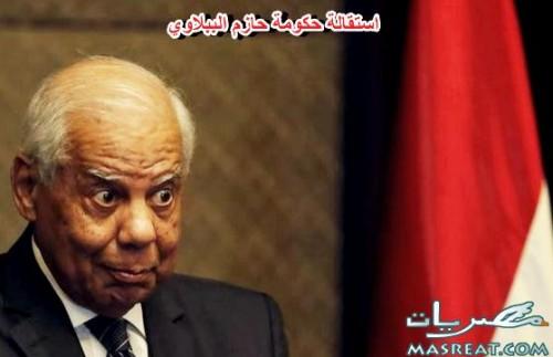استقالة رئيس الوزراء حازم الببلاوي