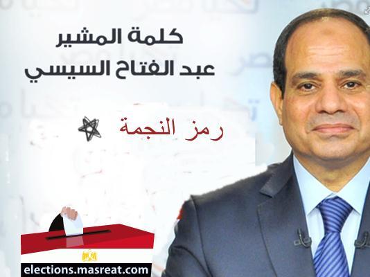 كلمة المشير السيسي الاخيرة قبل موعد انتخابات الرئاسة 2014