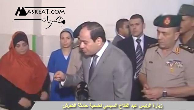 بالفيديو زيارة الرئيس السيسي لضحية حادثة التحرش: حقك علينا