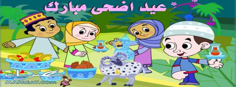 ميعاد عيد الاضحى 2019