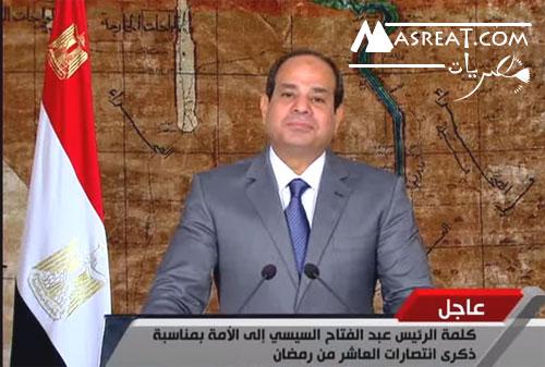 نص خطاب الرئيس عبد الفتاح السيسي الاخير