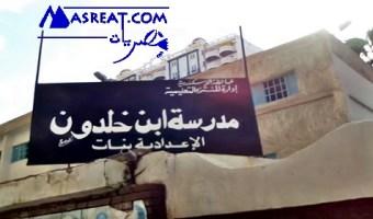 نتيجة الشهادة الاعدادية 2019 بوابة الاسكندرية التعليمية