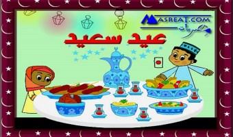 موعد عطلة عيد الفطر المبارك 2017