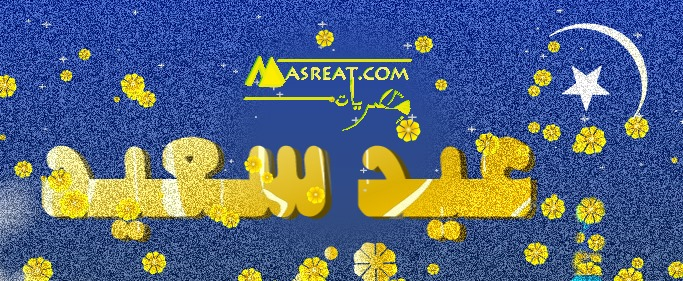 بطاقات كروت عيد الفطر 2019