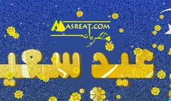 بطاقات كروت عيد الفطر 2017