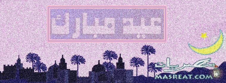 مسجات عيد الفطر مضحكة مصرية