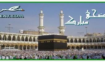 تهنئة بالعيد