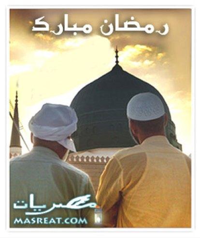 ميعاد شهر رمضان المبارك 2019