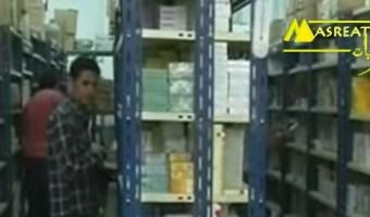 وزارة الصحة تسحب دواء بروفين