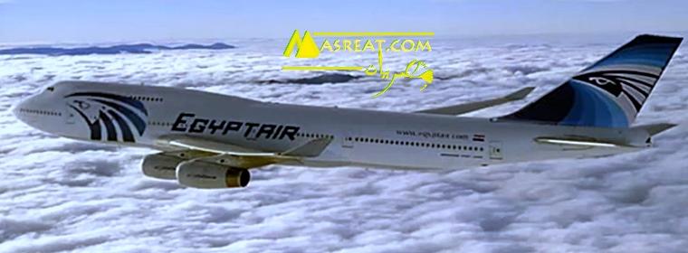 اخر اخبار مصر للطيران اليوم
