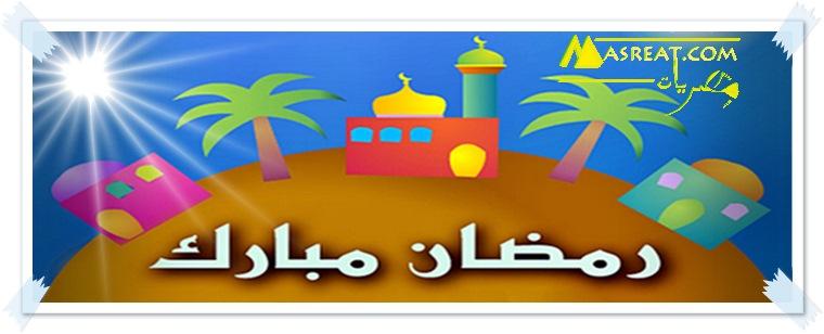 مسجات رمضانية حلوة 2019