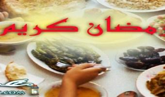 بالصور اكلات رمضان 2022