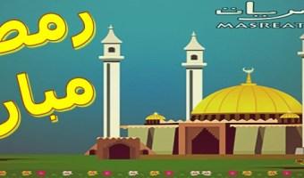 موعد اول ايام رمضان 2019