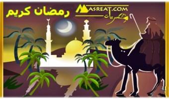 مسجات رمضان كريم