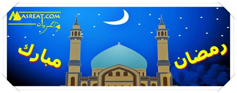 مسجات رمضانية 2019