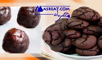 وصفة تحضير كوكيز الشوكولاته المغطى بالشوكولاته