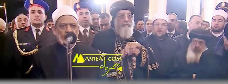 شيخ الازهر الشريف احمد الطيب