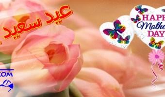 رسائل عيد الام 2019 مصرية