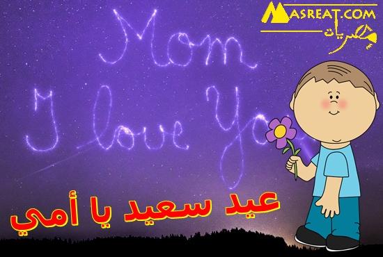 كروت عبارات مصورة جمل تهاني عيد الأم